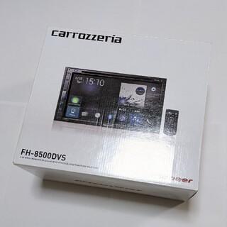 パイオニア(Pioneer)の【送料無料】パイオニア カロッツェリア FH-8500DVS(カーオーディオ)