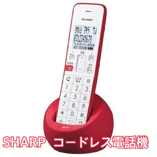 SHARP - シャープ SHARP デジタルコードレス電話機 子機一台