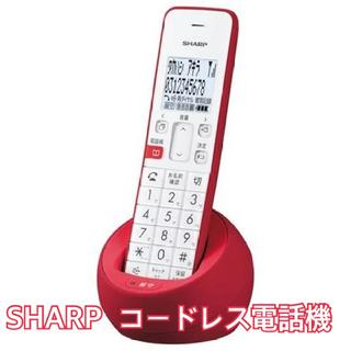 シャープ(SHARP)のシャープ SHARP デジタルコードレス電話機 子機一台(その他)