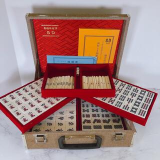未使用 保管品 麻雀牌セット 牌サイズ約縦2.5㎝ 横1.9㎝ ケース付き