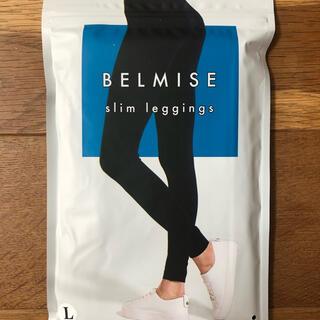 【新品未開封】BELMISE ベルミス スリムレギンス L