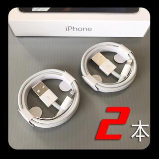 iPhone - iPhone 充電器 充電ケーブル コード lightning cable 2本