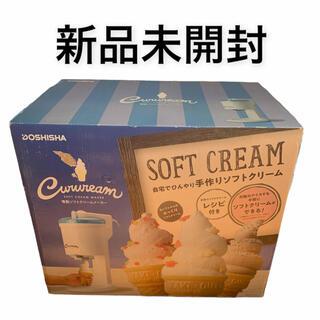 ドウシシャ(ドウシシャ)のドウシシャ 電動 ソフトクリームメーカー DSC-18BL 新品未開封(調理道具/製菓道具)