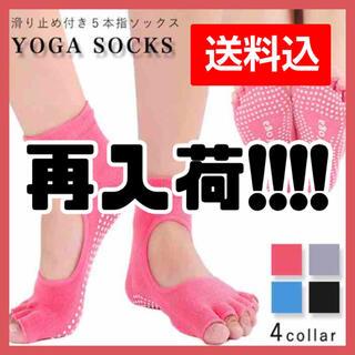 ソックス 靴下 ヨガソックス 滑り止め付き 5本指ソックス 滑らない 伸縮性抜群(ヨガ)