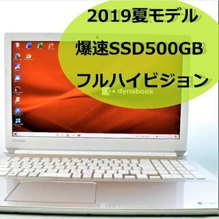 東芝 - Dynabook P1T4KPBG ノートパソコン SSD FHD 綺麗