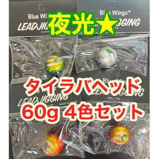 60g 4色セット 遊動式 鯛ラバ タイラバ 魚眼 夜光 蓄光 ヘッド