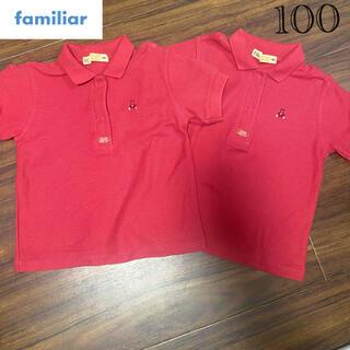 familiar - 【セット売り】f dash ファミリア ポロシャツ 100