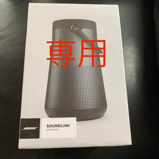 BOSE - Bose SoundLink Revolve+ Bluetoothスピーカー