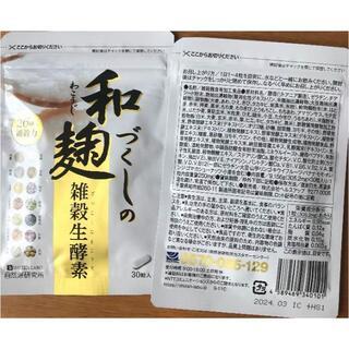 和づくしの麹 雑穀生酵素 30粒入 2セット(ダイエット食品)