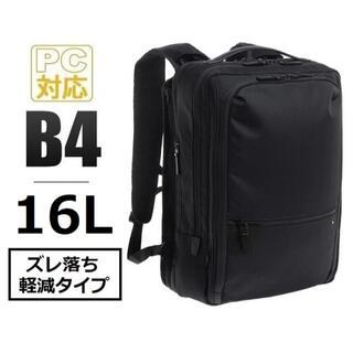 エースジーン(ACE GENE)の2割引■エースジーン[WPパック]ビジネス リュック B4 16L 黒(ビジネスバッグ)