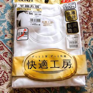 GUNZE - グンゼ 半袖シャツ