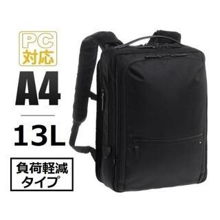 エースジーン(ACE GENE)の2割引■エースジーン[WPパック]ビジネス リュック A4 13L 黒(ビジネスバッグ)