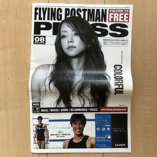 レア!2005年8月号 FLYING POSTMAN 安室奈美恵