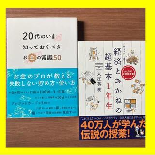 【人気書籍】知らないと損する経済とお金の常識50大人の学習参考書(ノンフィクション/教養)