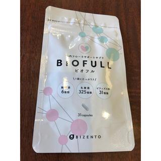 新品 BIOFULL ビオフル 乳酸菌 ビフィズス菌 酪酸菌 ダイエット(ダイエット食品)