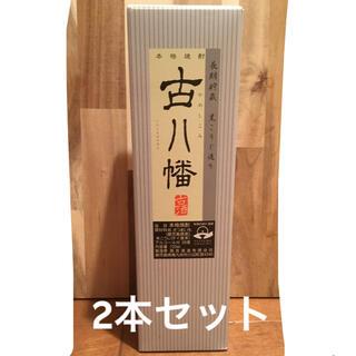 古八幡 いにしえはちまん 高良酒造 720ml×2本セット【送料込み】(焼酎)