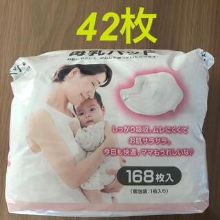 ニシマツヤ(西松屋)の②母乳パッド 42枚 個包装 西松屋 お試し(母乳パッド)