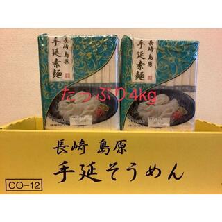 コストコ(コストコ)のたっぷり80束4㎏ 長崎 島原手延べそうめん 1㎏×4袋 迅速発送いたします♪ (麺類)