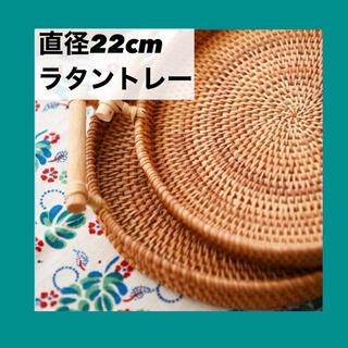 【22cm】ラタン トレー ラタントレイ カフェ お家カフェ お盆 おぼん
