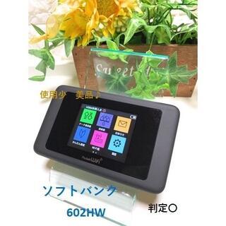 HUAWEI - 美品 SoftBank ポケットWi-Fi 602HW ブラック モバイルルータ