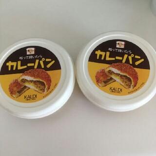 KALDI - ぬって焼いたらカレーパン 2個
