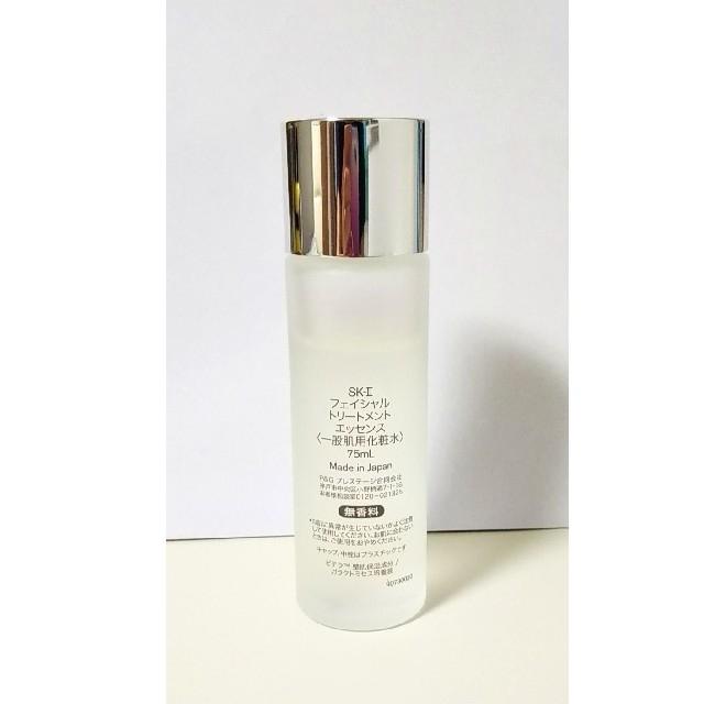 SK-II(エスケーツー)のSK-Ⅱ  フェイシャルトリートメントエッセンス(一般肌用化粧水) コスメ/美容のスキンケア/基礎化粧品(化粧水/ローション)の商品写真