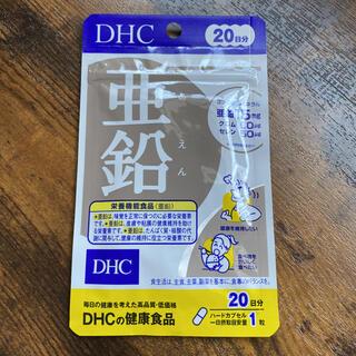 ディーエイチシー(DHC)のクーポン・ポイント消化❣️DHC⭐️亜鉛⭐️お試し(ダイエット食品)