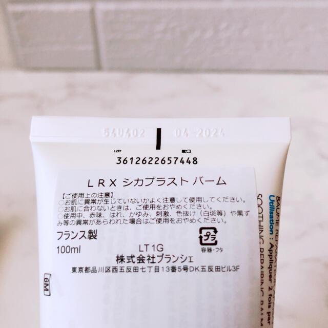 LA ROCHE-POSAY(ラロッシュポゼ)のラロッシュポゼ シカプラストバームB5 100ml コスメ/美容のスキンケア/基礎化粧品(フェイスクリーム)の商品写真