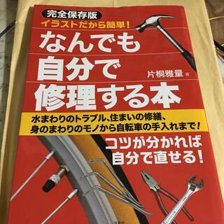 洋泉社 - イラストだから簡単!なんでも自分で修理する本 完全保存版