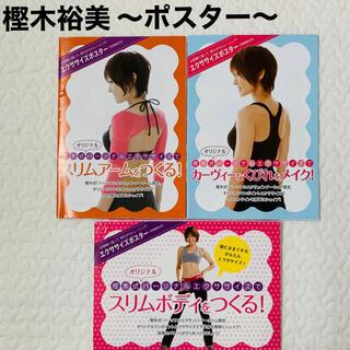 樫木裕美 /  ポスター 3枚セット(エクササイズ用品)
