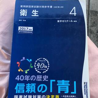 衛生 青本 薬学部(専門誌)