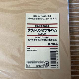 ムジルシリョウヒン(MUJI (無印良品))のダブルリングアルバム A4タイプ 10枚入り(アルバム)