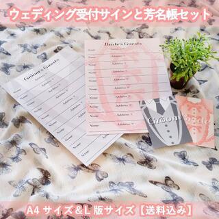 デザインが選べるウエディング受付サインと芳名帳セット【送料込み】(ウェルカムボード)