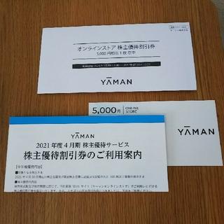 ヤーマン(YA-MAN)のヤーマン 株主優待券 (その他)