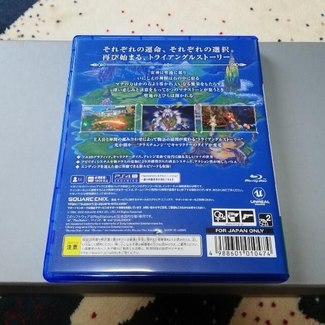 PlayStation4(プレイステーション4)の聖剣伝説3 トライアルズ オブ マナ PS4 エンタメ/ホビーのゲームソフト/ゲーム機本体(家庭用ゲームソフト)の商品写真