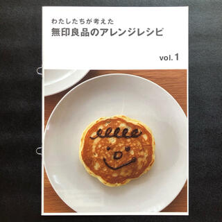ムジルシリョウヒン(MUJI (無印良品))の無印良品のアレンジレシピ vol.1 小冊子1冊(その他)