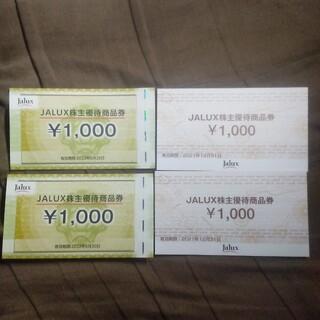 JALUX 株主優待商品券 4000円分(1000円×4枚)(その他)