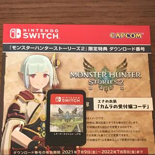 Nintendo Switch - 【未使用】モンスターハンターストーリーズ2 封入特典付