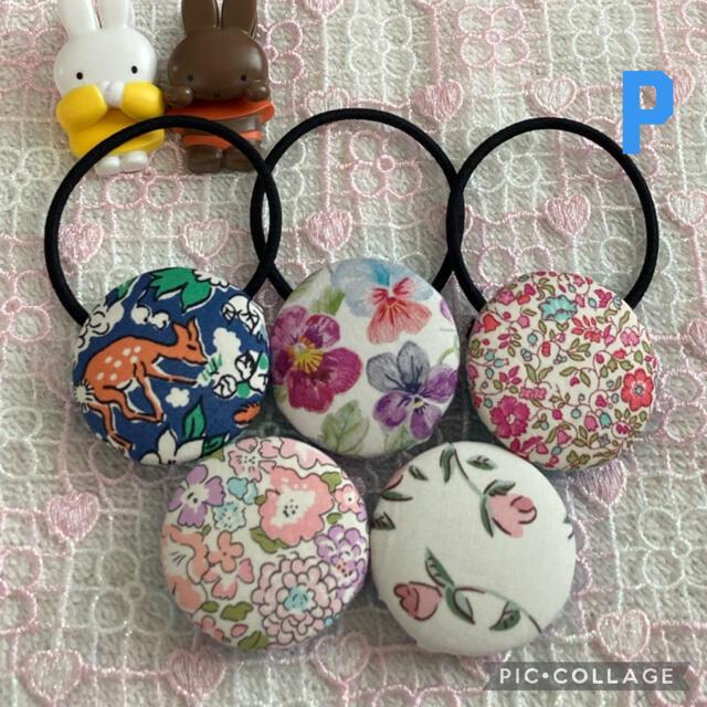 ハンドメイド♡リバティヘアゴム5コセットp ハンドメイドのアクセサリー(ヘアアクセサリー)の商品写真