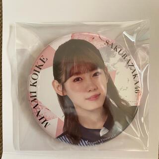 ケヤキザカフォーティーシックス(欅坂46(けやき坂46))の櫻坂 ローソン限定缶バッジ(女性アイドル)