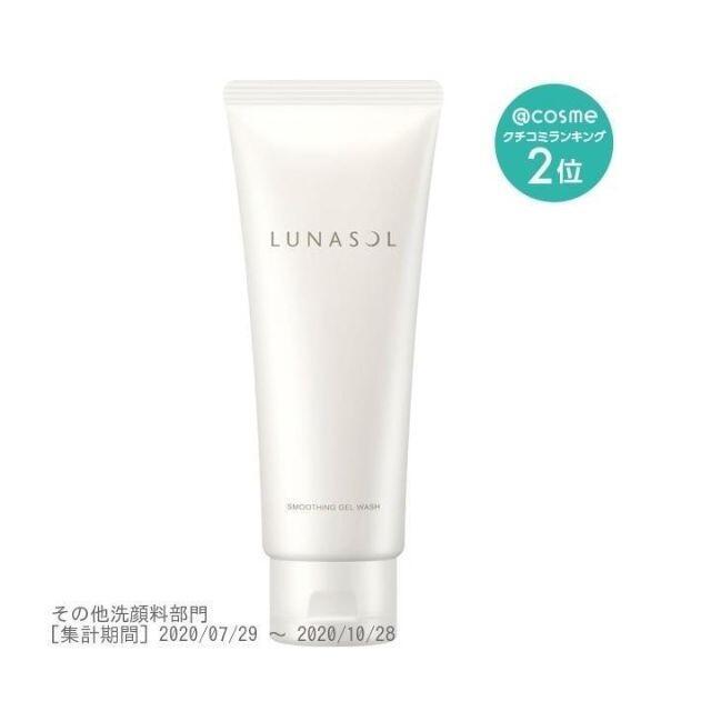 LUNASOL(ルナソル)のルナソル スムージングジェルウォッシュ LUNASOL コスメ/美容のスキンケア/基礎化粧品(クレンジング/メイク落とし)の商品写真