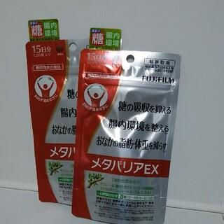 フジフイルム(富士フイルム)のメタバリアEX・1袋→15日分(2袋セット)(ダイエット食品)