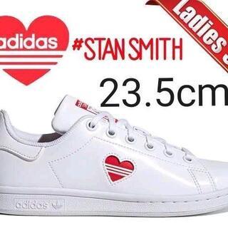 adidas - adidas スタンスミス☆バレンタイン☆ハート☆レッド☆23.5㎝