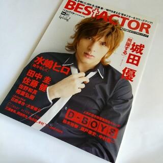 Best actor vol.01城田優 田中圭 佐藤健 三浦春馬