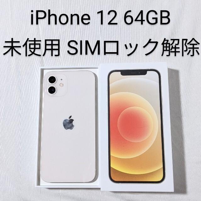 iPhone(アイフォーン)の未使用 iPhone12 64GB 本体 SIMフリー ホワイト 保証付き スマホ/家電/カメラのスマートフォン/携帯電話(スマートフォン本体)の商品写真