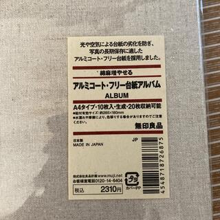 ムジルシリョウヒン(MUJI (無印良品))のアルミコート・フリー台紙アルバム A4タイプ(アルバム)