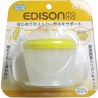 エジソンママ☆ベビーストローコップ(マグカップ)