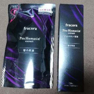 【限界値下げ】fracora フラコラ プロヘマチン原液 ヘアケア