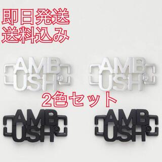 アンブッシュ(AMBUSH)の2色セット AMBUSH LACE DUBRAE NIKE 東京限定 デュブレ(その他)
