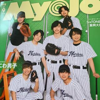 Myojo (ミョウジョウ) 2021年 09月号(アート/エンタメ/ホビー)
